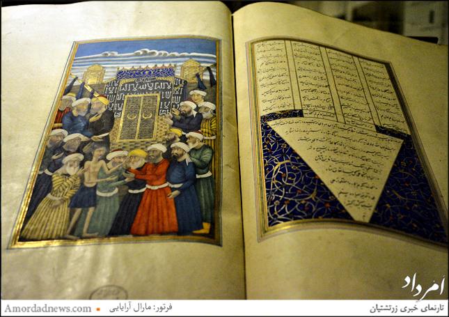 دست نوشته هفت اورنگ با نگاره هایی از سده سیزدهم مهی