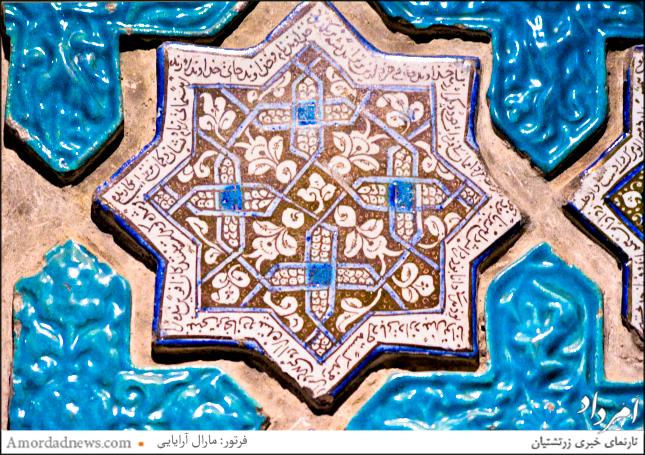 کاشیهای هفترنگی ستارهای شکل که در حاشیه آنها سرودههای شاهنامه به چشم میخورد