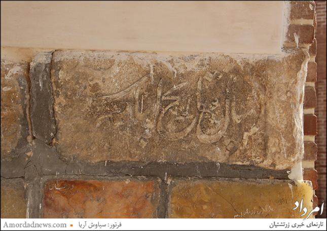سنگ نبشتههای تاریخی روی دیوار مجموعه شیخ صفیالدین که در حال محو شدن است