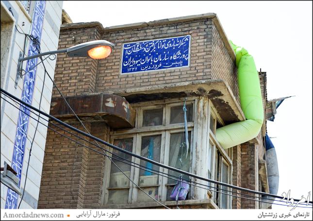 بنایی که وابسته به سازمان بانوان یهود ایران است که با کاشی هفت رنگ و چکامه فردوسی آراسته شده است