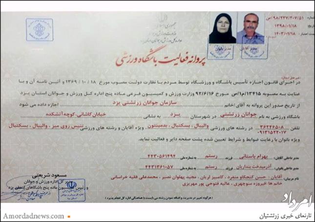 پروانه فعالیت باشگاه ورزشی جوانان زرتشتی یزد صادر شد