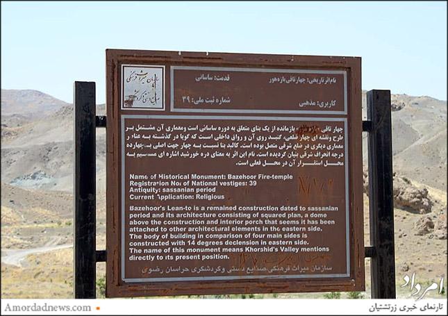 آتشکدهی بازه هور، نخستین اثر ملی ثبت شده در خراسان است