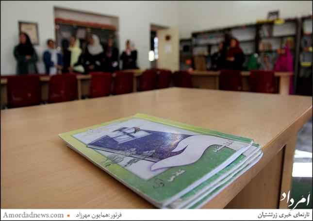 کتابخانه گیو