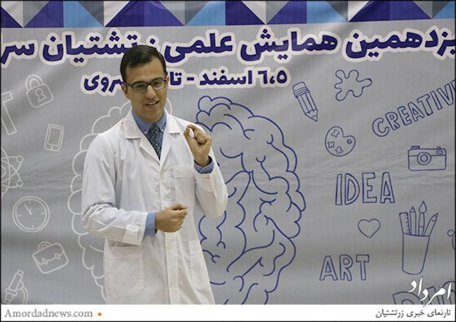همایش علمی