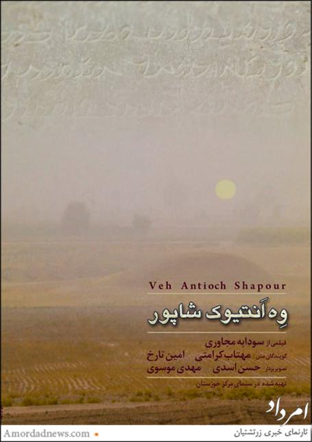 پوستر فیلم مستند وه انتیوک شاپور