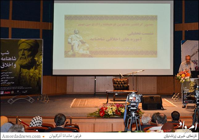 آیین بزرگداشت فردوسی، چهارشنبه 26 اردیبهشت ماه 1397 خورشیدی برگزار شد amordadnews.com