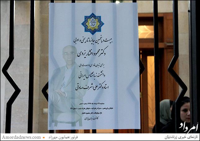ورودی بنیاد ادب پارسی دکتر محمود افشار
