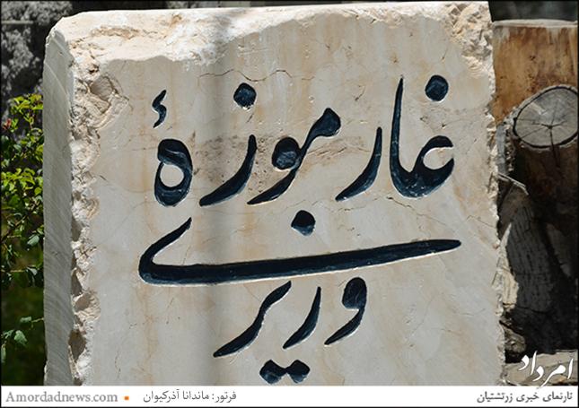 غارمزهی وزیری در بخش لواسان تهران جای دارد
