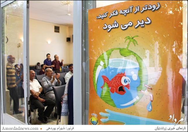 جشن تیرگان شیراز با شعار صرفه جویی در مصرف آب