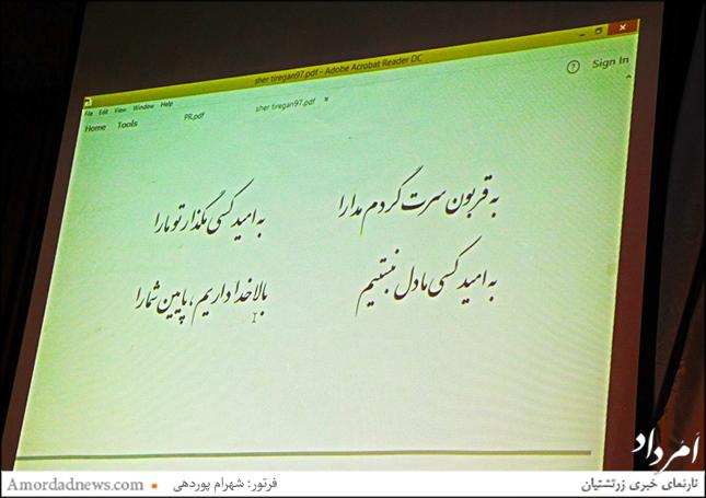 چکامههای چک و دوله جشن تیرگان شیراز بر صفحه نمایش
