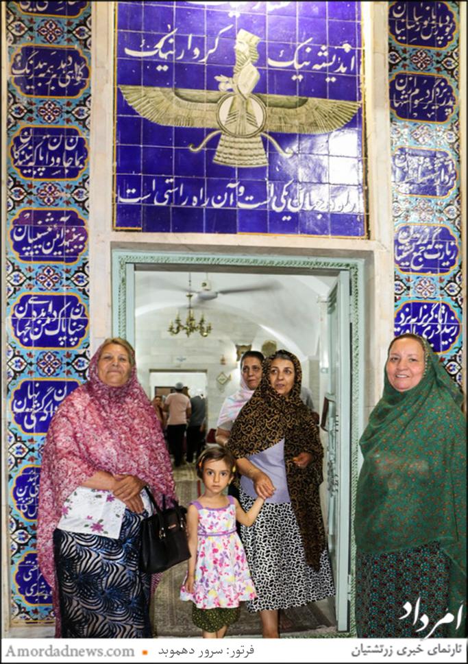 گروهی از زرتشتیان روبهروی در ورودی پیر پارس بانو