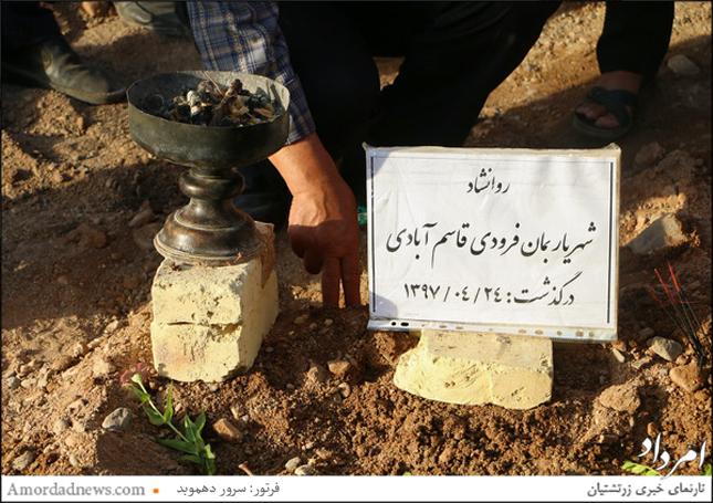 پیکر واپسین نساسالار دخمهی زرتشتیان در خاک آرام گرفت