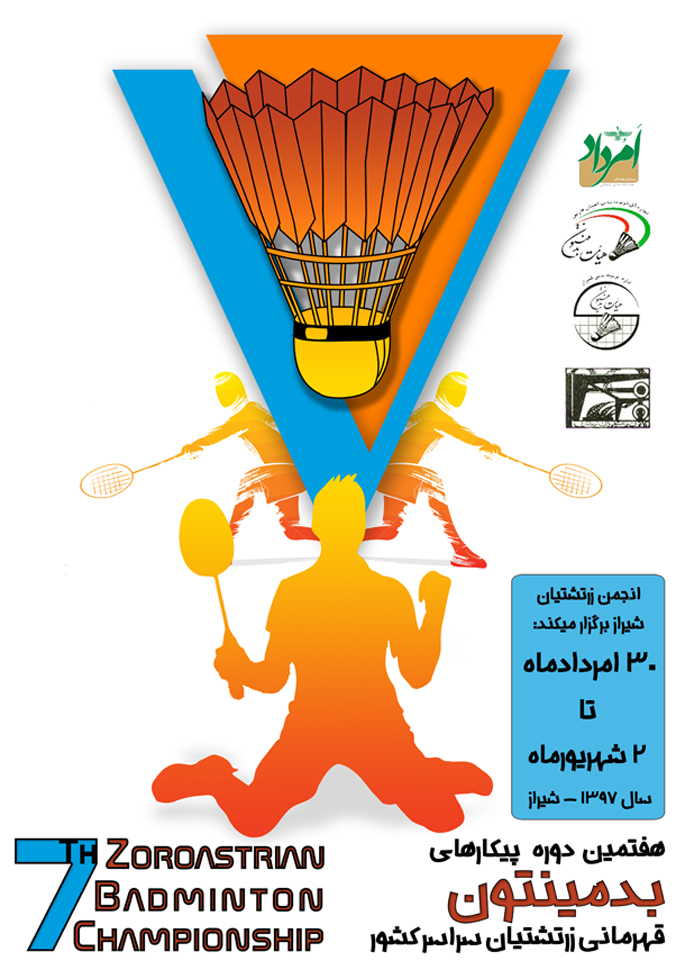 هفتمین دورهی جام بدمینتون زرتشتیان سراسر کشور در شیراز