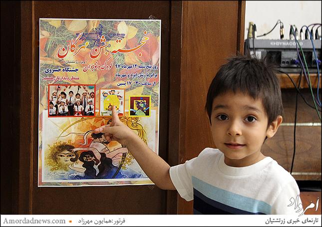 خجسته جشن مهرگان ویژهی کودکان و نوجوانان زرتشتی پنجشنبه 12 مهرماه 1397 خورشیدی برگزار شد
