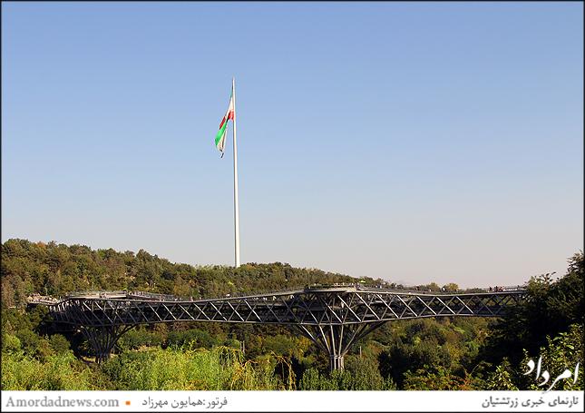 سومین پرچم ملی بزرگ جهان در مجاور پل طبیعت