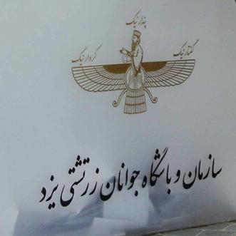 انتخابات داخلی سازمان و باشگاه جوانان زرتشتی یزد