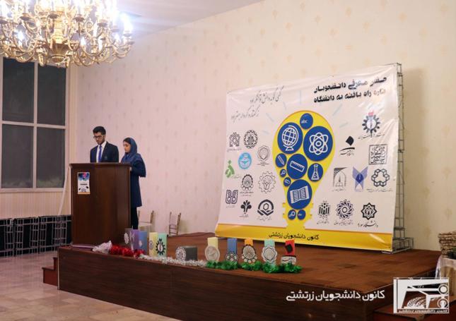 تازه راهیافتگان به دانشگاهها، پنجشنبه ۲۷ مهرماه ۱۳۹۶ خورشیدی در تالار خسروی معرفی شدند