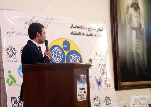 سخنرانی آرین یگانگی، دبیر کانون دانشجویان زرتشتی