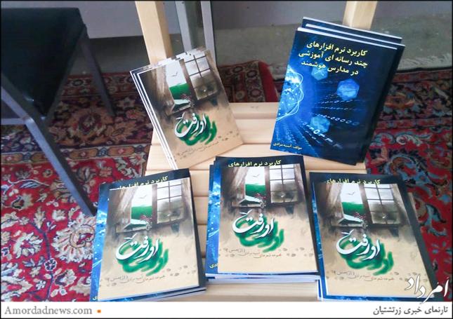 کتاب «او رفت» سرودههای آسیه مرادی آموزگار پایهی چهارم دبستان مارکار