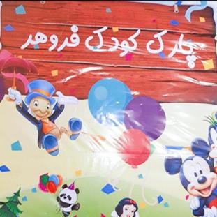 برنامه کارگاههای آموزشی تابستانه در پارککودک فروهر یزد