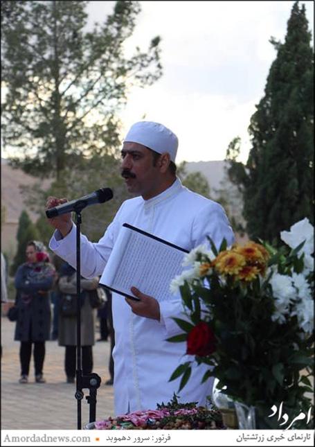 سخنرانی موبد کامران لریان در جشن فروردینگان یزد