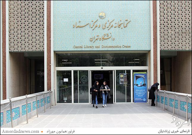 ورودی تالار علامه امینی دانشگاه تهران