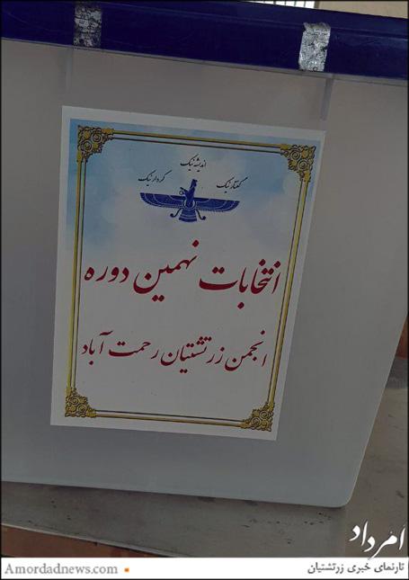 گزینش هیات رییسه گردش نهم انجمن زرتشتیان رحمت آباد یزد