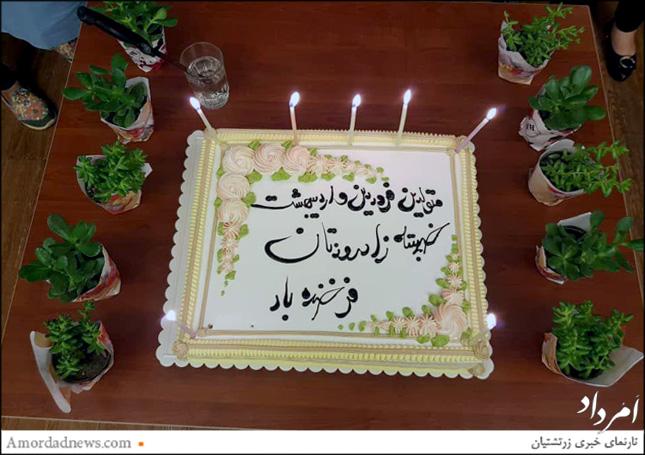خجسته زادروز زادگان فروردین و اردیبهشت در خانه دولت کرج جشن گرفته شد