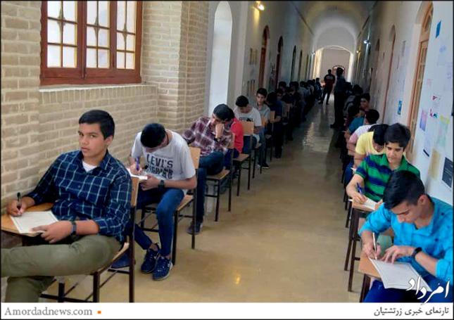 آزمون دینی 20 اردیبهشتماه 1398 خورشیدی در یزد همزمان با دیگر شهرهای زرتشتینشین برگزار شد
