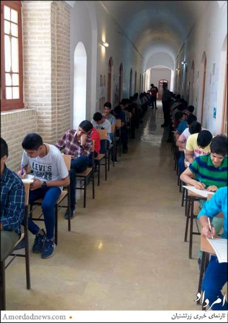 آزمون دینی دانشآموزان پسر در پردیس دانش مارکار یزد برگزار شد