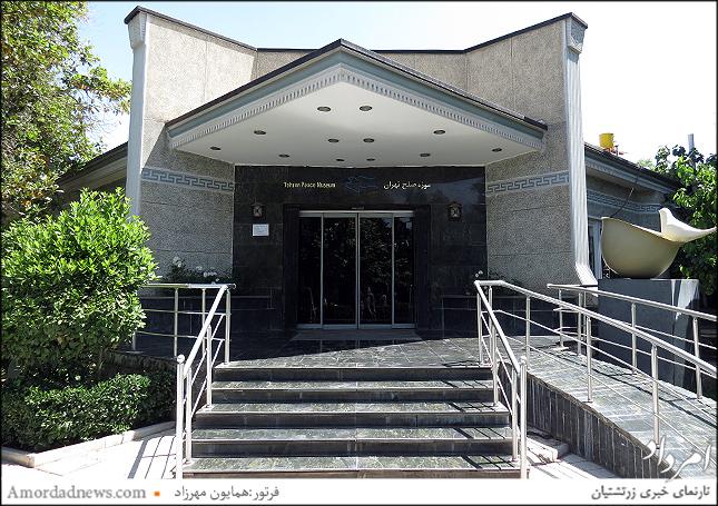 موزه صلح در ورودی شمالی پارک شهرتهران واقع شده است