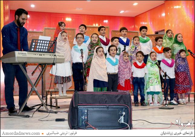 اجرای نخست از گروه سرود اشا به سرپرستی آریابرزن غیبی و ماندانا پیمان