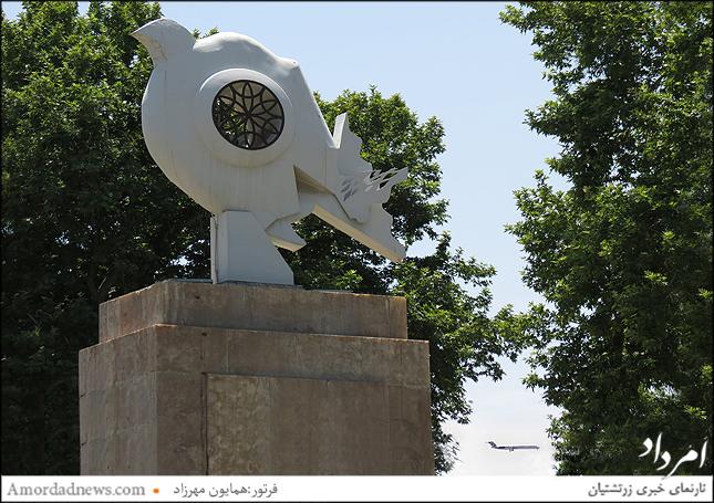 میدان صلح در میان پارک شهر تهران با نماد کبوتر