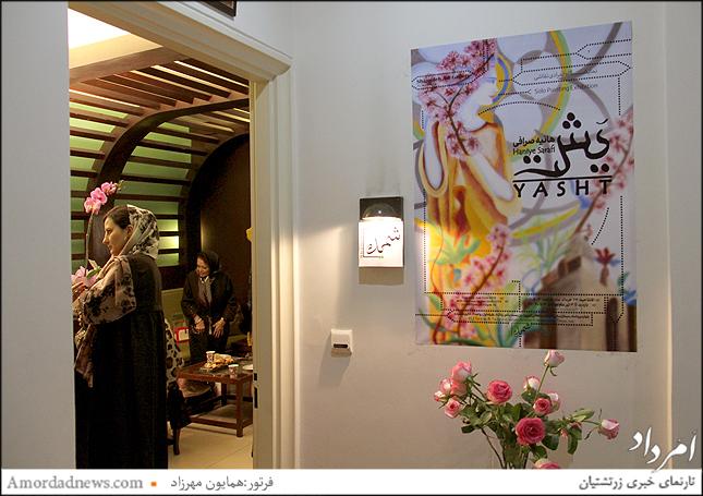 نمایشگاه یشت در گالری شمیده