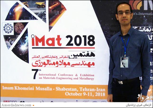 مهندس فرزاد فیروزی، ارائه سخنرانی در هفتمین کنفرانس بینالمللی مهندسی مواد و متالورژی (مصلای امام خمینی - پاییز ١٣٩٧)