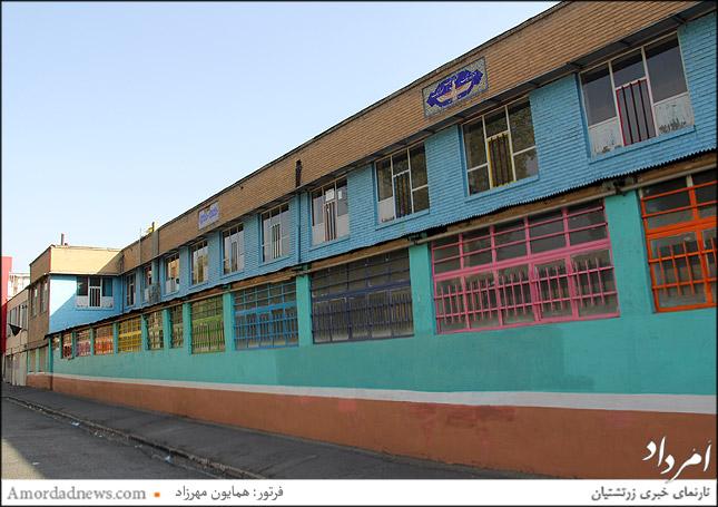 مدرسه هرمز آرش زرتشتیان در تهرانپارس
