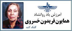 www.amordadnews.com///content/8126/آمرزشباد-روانشاد-همایون-فریدون-خسروی