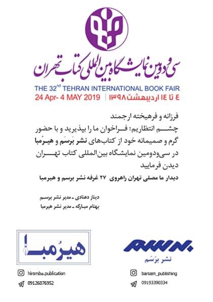 مشارکت دو نشر برسم و هیرومبا در سیودومین نمایشگاه کتاب تهران
