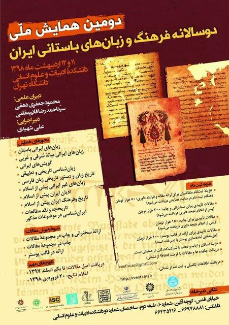دکتر فرزانه گشتاسب سخنران دومین همایش ملی فرهنگ و زبانهای باستانی
