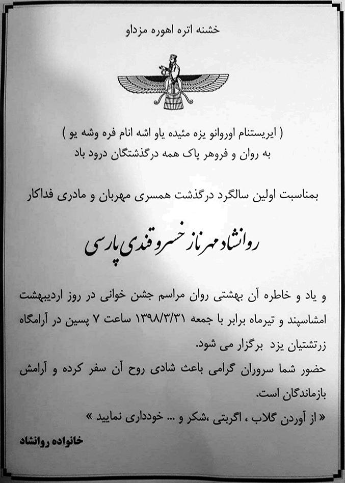 نخستین سالگرد روانشاد مهرناز قندی پارسی برگزار میشود