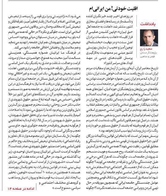 برگرفته از روزنامه ایران اقلیت خودتی! من ایرنیم