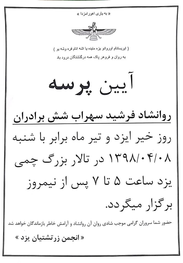 انجمن زرتشتیان یزد آیین پرسه فرشید سهراب ششبرادران، فرزند نیکاندیش دهشمند برگزار میکند