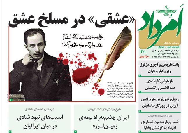 چهارصدویکمین شمارهی امرداد با عنوان («عشقی» در مسلخ عشق) منتشر شد