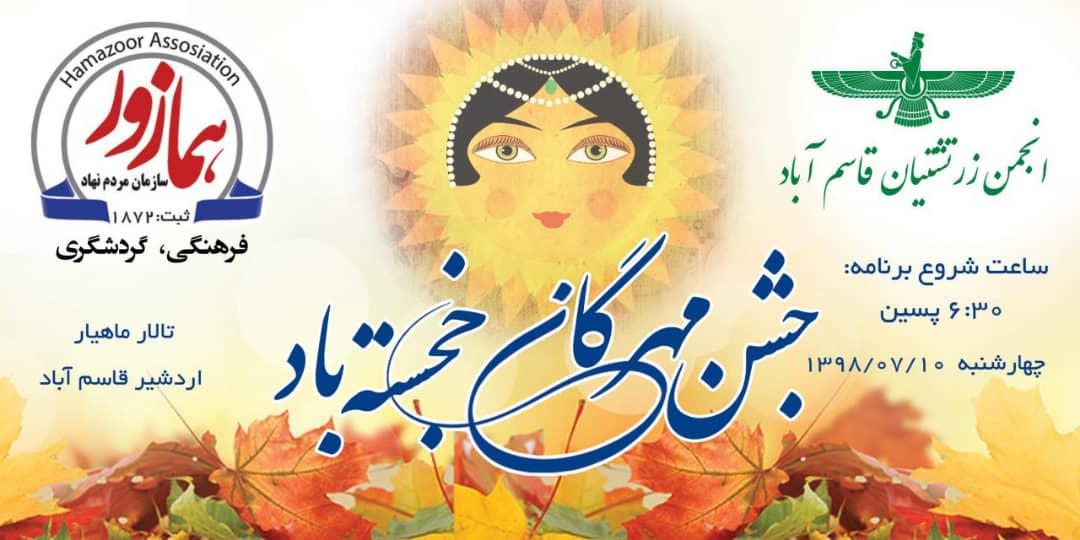 انجمن زرتشتیان قاسمآباد یزد با همکاری انجمن همازور جشن مهرگان را در تلار ماهیار اردشیر برگزار میکند.