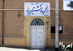 انجمن زرتشتیان یزد