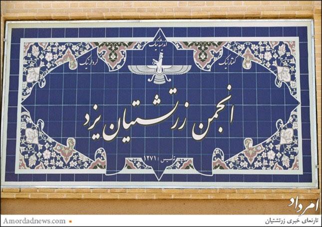 فراخوان انجمن زرتشتیان یزد؛ واگذاری خوابگاه دانشجویان بزرگچمی