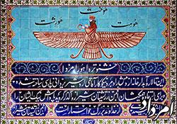 انجمن زرتشتیان شیراز-آیین زایش اشوزرتشت