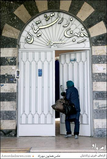 انجمن زرتشتیان شیراز