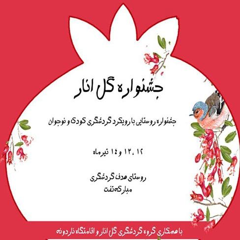 روستای مبارکه تفت میزبان نخستین جشنواره گل انار بهرام بهمردی دبیر برگزاری جشنواره گل انار خبرداد