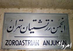 فراخوان طراحی لوگوی انجمن زرتشتیان تهران